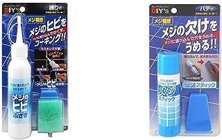 メジのヒビふさぎ 練り状タイプ MF-01 & メジスティック パテ状スティックタイプ MS-01【セット買い】