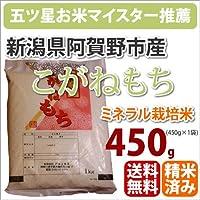 新潟県阿賀野市産ミネラル栽培米 もち米「こがねもち」450g 1年産 五つ星お米マイスター