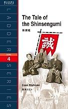 表紙: The Tale of the Shinsengumi 新撰組 ラダーシリーズ | 西海コエン
