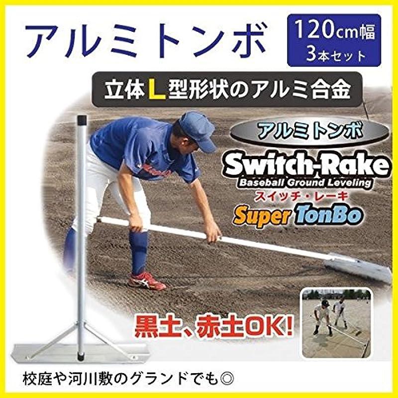 地味な安心させる不要Switch-Rake アルミトンボ 3本セット 120cm幅 BX-78-62