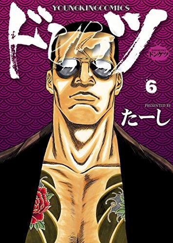 ドンケツ (6) (ヤングキングコミックス)