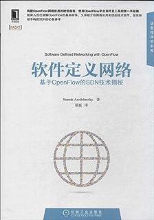 华章程序员书库:软件定义网络·基于OpenFlow的SDN技术揭秘