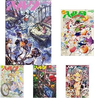 ハルタ (2014年) 全10巻 新品セット