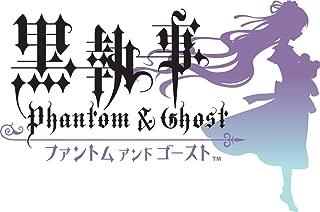Kuroshitsuji: Phantom & Ghost [Shakui Nintei Box] [Japan Import]
