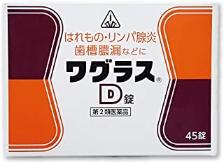 【第2類医薬品】ホノミ漢方 ワグラスD錠45錠