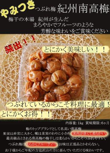南高梅 つぶれ梅 (うす塩(味梅)) 塩分6% 紀州 和歌山 お徳用 1kg お中元 お歳暮 梅干し 美味しい