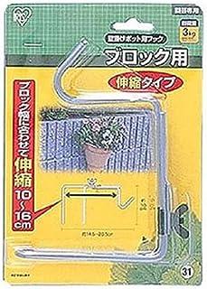 アイリスオーヤマ フック 壁掛けポットフック ブロック用 伸縮タイプ