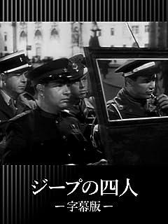 ジープの四人(字幕版)