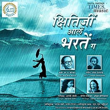 Kshitiji Aale Bharte Gha - Single