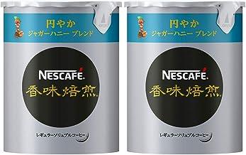 【まとめ買い】ネスカフェ 香味焙煎 円やかジャガーハニー ブレンド エコ&システムパック 50g×2個