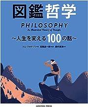 図鑑 哲学~ 人生を変える100の話