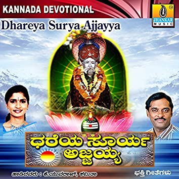 Dhareya Surya Ajjayya