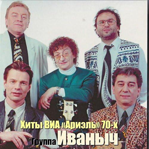 Gruppa Ivanych