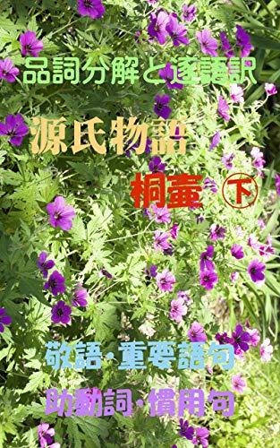 Hinshibunkai to chikugoyaku Genji-monogatari Kiritubo ge (Japanese Edition)
