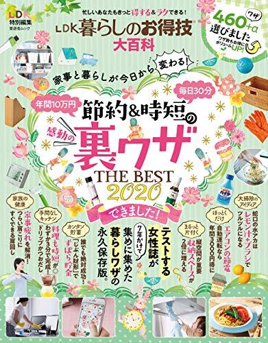 LDK暮らしのお得技大百科 (晋遊舎ムック)