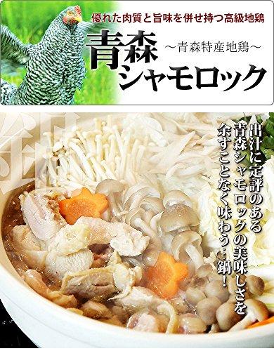 特産地鶏青森シャモロック地鶏鍋セット