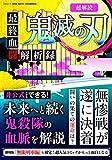 超解読 鬼滅の刃 最終血闘解析録 (三才ムック)
