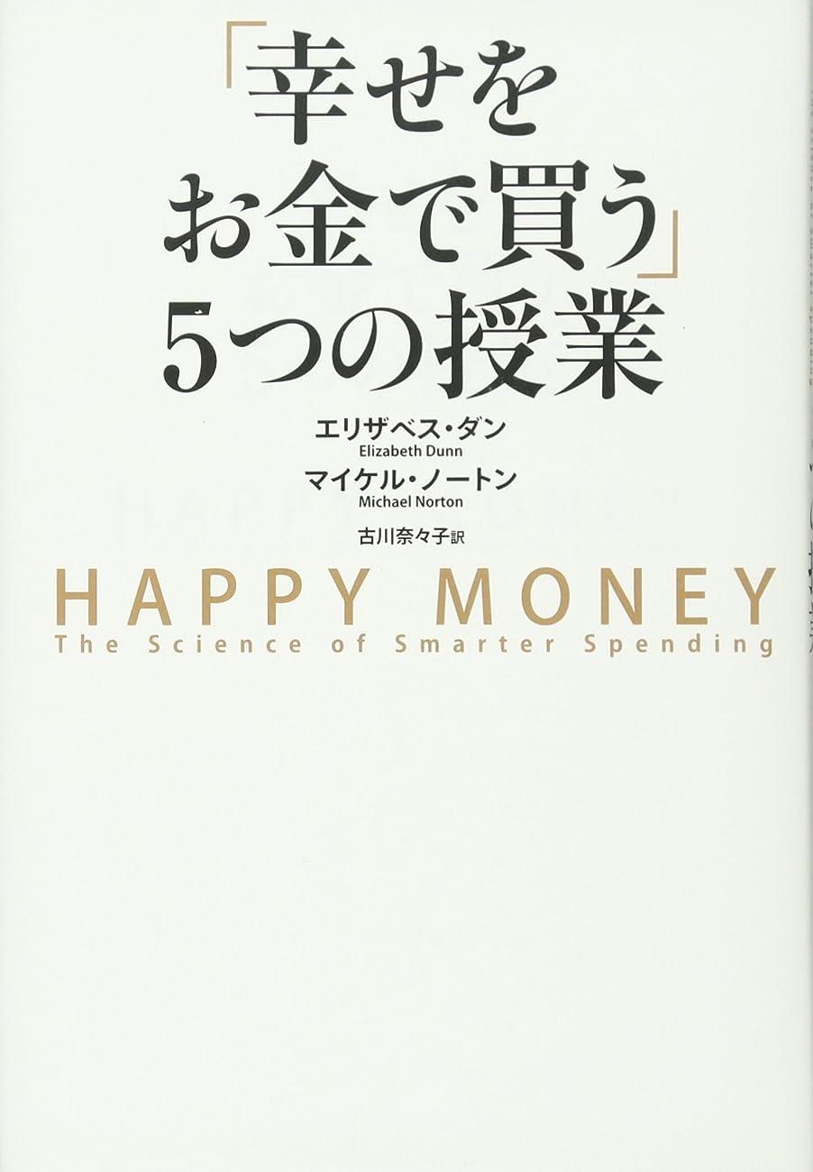 それら巨人チャンス「幸せをお金で買う」5つの授業 ―HAPPY MONEY