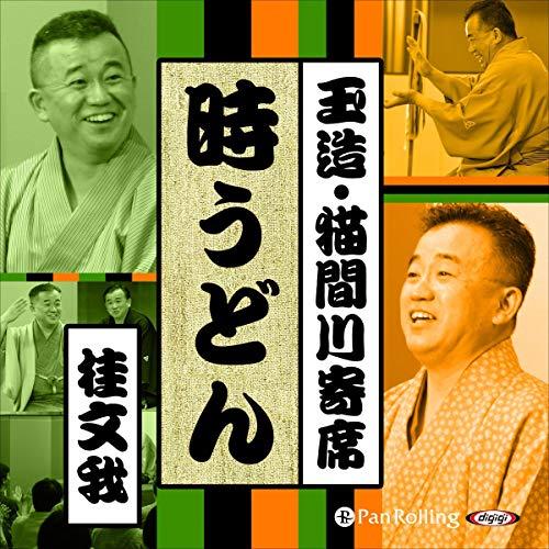 『【猫間川寄席ライブ】 時うどん』のカバーアート