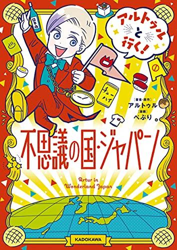 【Amazon.co.jp 限定】アルトゥルと行く! 不思議の国・ジャパン(特典:アルトゥルさん直筆のスペシャルメッセージ データ配信)