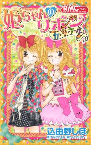 姫ちゃんのリボン カラフル 2 (りぼんマスコットコミックス)