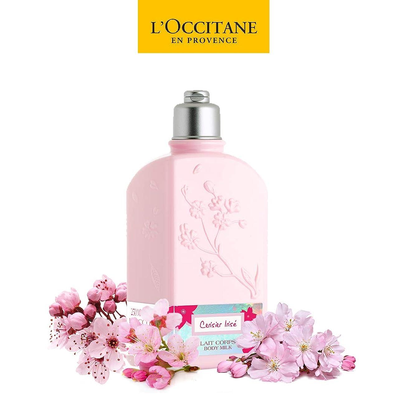 インスタンスシャーロットブロンテ区別ロクシタン(L'OCCITANE) チェリープリズム ボディミルク 250ml