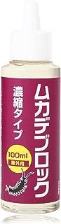 ムカデブロック 濃縮タイプ 100ml 屋外用 (ムカデ対策 ムカデ退治 忌避剤)
