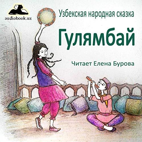 Гулямбай [Gulyambay] cover art