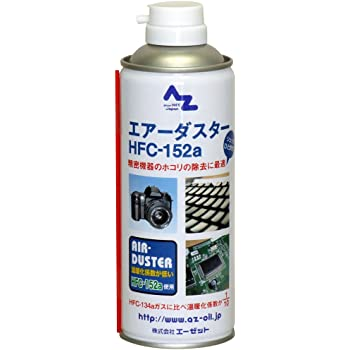 AZ(エーゼット) エアーダ スター 高圧ガスHFC-152a 390ml ホコリ除去 941