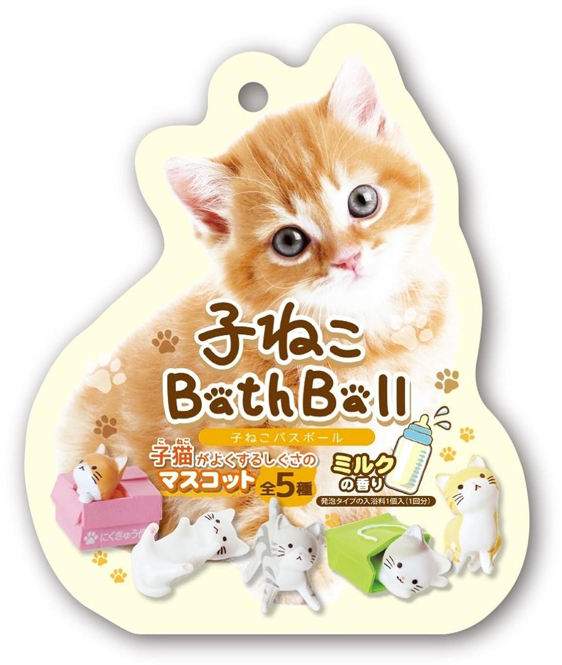 ファックス収束魔女ノルコーポレーション 入浴剤 こねこ バスボール ミルクの香り 50g OB-NEB-2-1