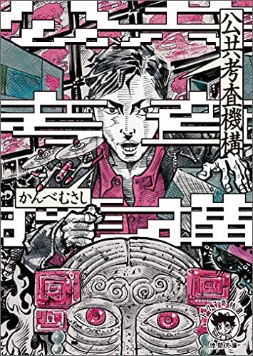 公共考査機構〈新装版〉 (徳間文庫 トクマの特選!)