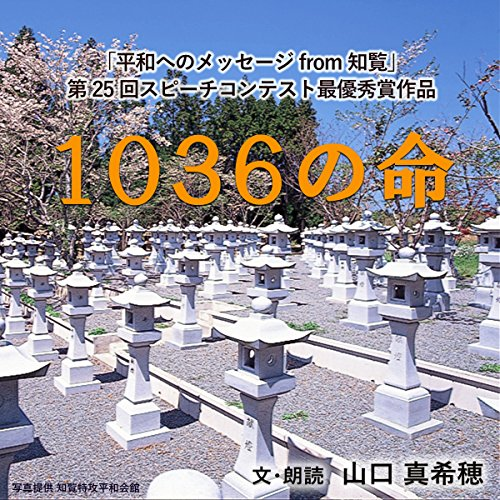 1036の命 | 山口 真希穂