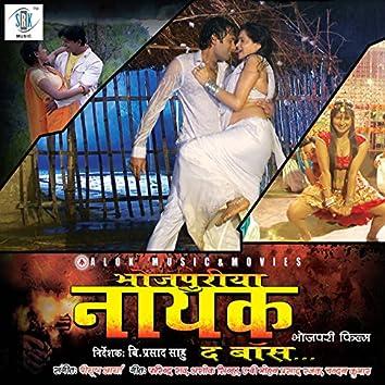 Bhojpuriya Nayak - The Boss (Original Motion Picture Soundtrack)