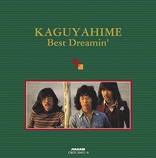 かぐや姫/KAGUYAHIME Best Dreamin'
