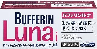 【指定第2類医薬品】バファリンルナi 60錠 ※セルフメディケーション税制対象商品