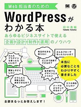 [田中勇輔]のWeb担当者のためのWordPressがわかる本 あらゆるビジネスサイトで使える企画・設計・制作・運用のノウハウ