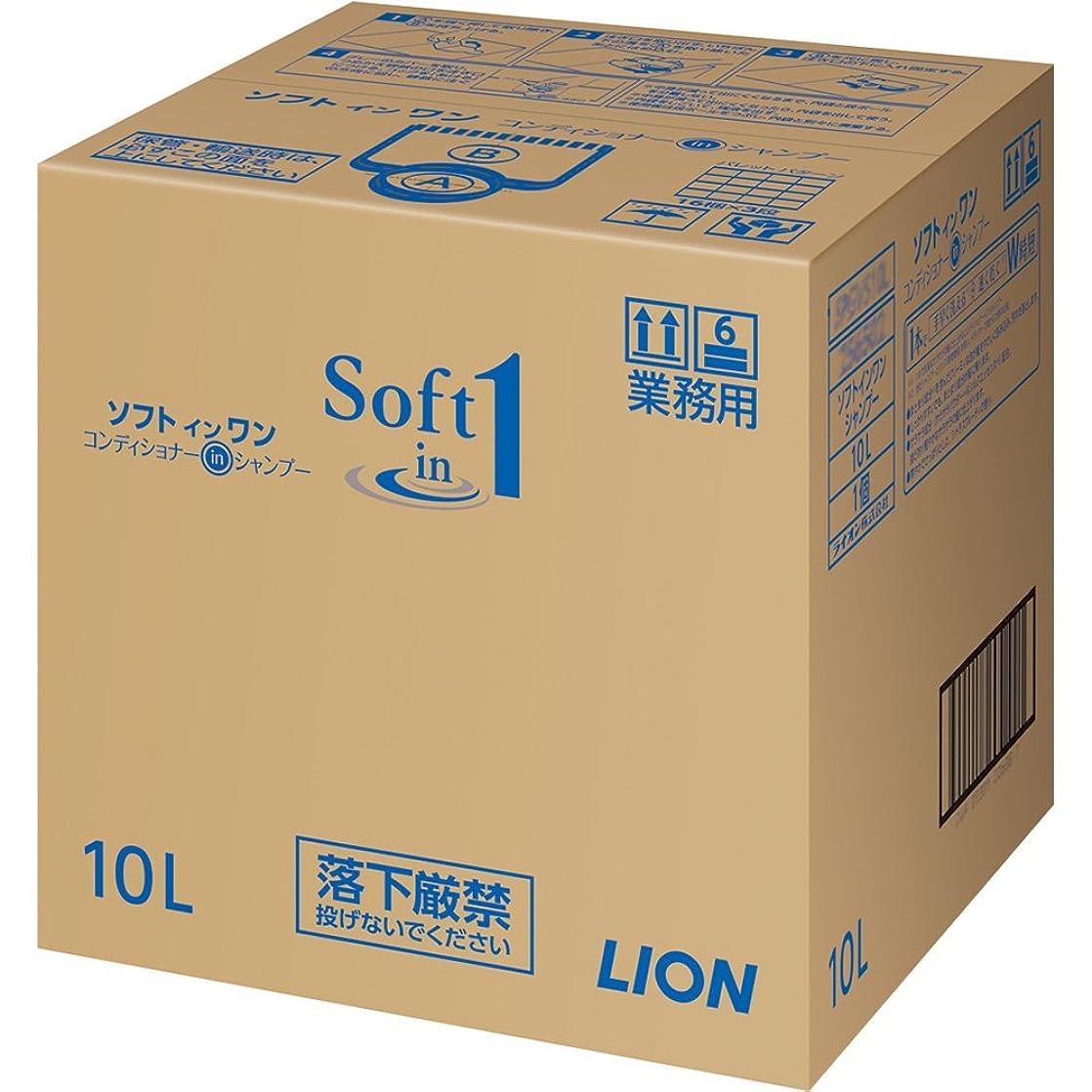 アウター番号食器棚【大容量】ソフトインワンシャンプー10L