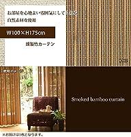 燻製竹カーテン W100×H175cm B-907