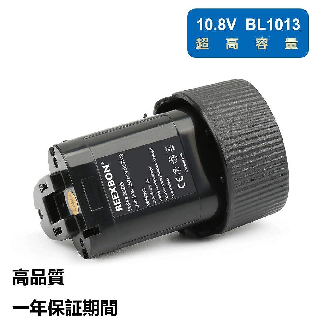 緊張ひまわり一見REEXBON makita マキタ 10.8V バッテリー bl1013対応 マキタ 互換バッテリー 1.5Ah 大容量 リチウムイオン バッテリー マキタ充電式クリーナー 掃除機 電動工具用 1年間保証!