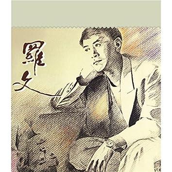 Chen Yuan
