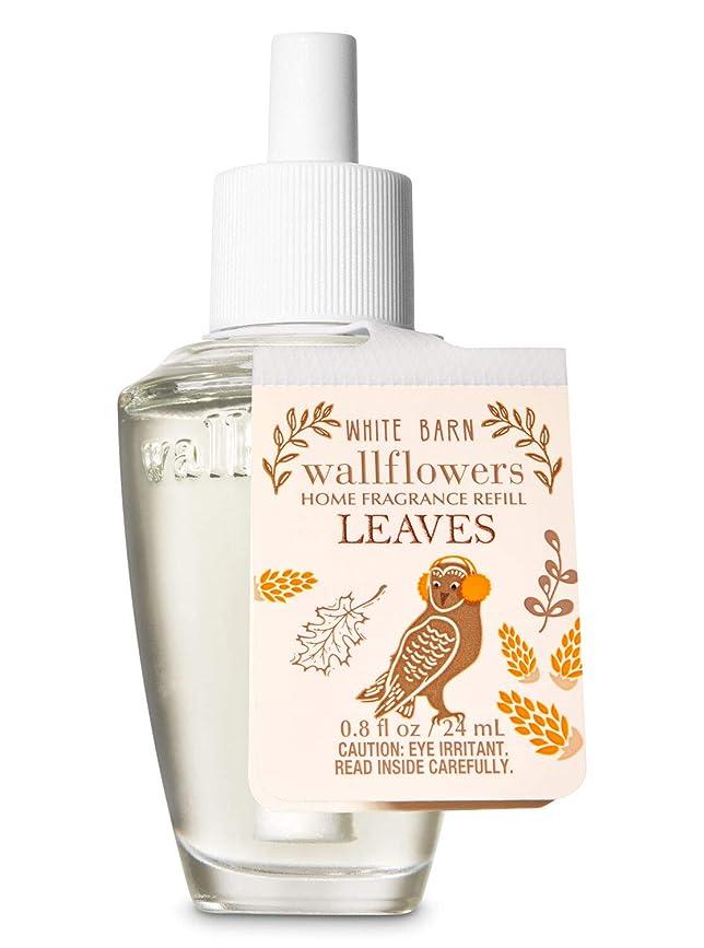 エッセンス彫刻家キャラクター【Bath&Body Works/バス&ボディワークス】 ルームフレグランス 詰替えリフィル リーブス Wallflowers Home Fragrance Refill Leaves [並行輸入品]