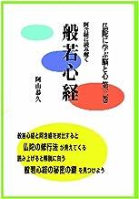 阿含経に読み解く般若心経 (仏陀に学ぶ脳と心 第三巻)