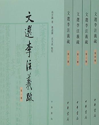 文选李注义疏(套装共4册)