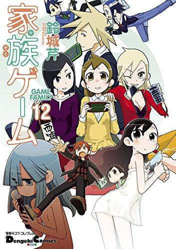 電撃4コマ コレクション 家族ゲーム(12) (電撃コミックスEX)