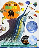 魚 新訂版 (講談社の動く図鑑MOVE)