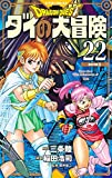 ドラゴンクエスト ダイの大冒険 新装彩録版 22 (愛蔵版コミックス)