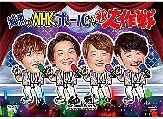 純烈のNHKホールだよ㊙大作戦 [DVD]