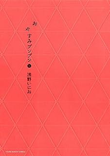 おやすみプンプン(8) (ヤングサンデーコミックス)
