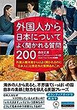 外国人から日本についてよく聞かれる質問200 外国人観光客からはよく聞かれるのに 日本人には想定外の質問あれこれ (CD付)