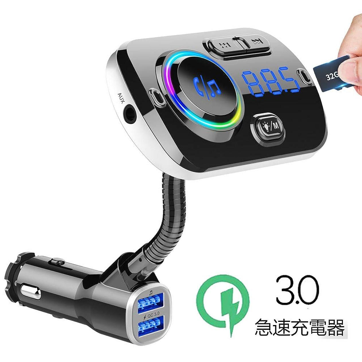 忌まわしいズームインする未知のTMINCK FMトランスミッター Bluetooth5.0 車載FMトランスミッターSiri&Google Assistantに対応 7色LEDライト Android Iphone兼用充電ケーブル QC3.0急速充電 車載充電器 2ポート ノイズ軽減機能 TFカード USBメモリ対応 12V-24V車対応 LEDディスプレイ ハンズフリー通話 バッテリー電圧チェック機能 メーカー1年保証